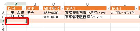 Excel基本編.〜管理しやすい住所録を作成する〜テーブルにデータを追加する