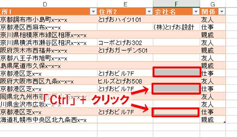 Excel基本編.〜管理しやすい住所録を作成する〜複数のセルに一括入力する