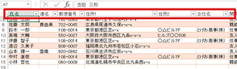 Excel基本編.〜管理しやすい住所録を作成する〜テーブルなら見出しの確認もしやすい