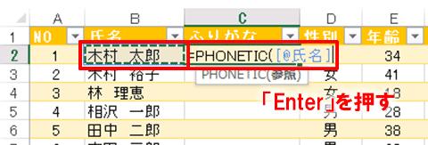 Excel基本編〜レッスン2:仕事で使う顧客名簿を作成する〜ふりがなを表示する