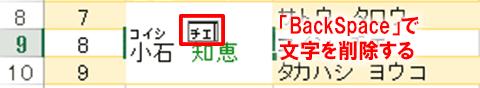 Excel基本編〜レッスン2:仕事で使う顧客名簿を作成する〜ふりがなを編集する