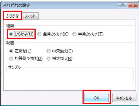 Excel基本編〜レッスン2:仕事で使う顧客名簿を作成する〜ふりがなの種類を変更する