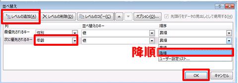 Excel基本編〜レッスン2:仕事で使う顧客名簿を作成する〜複数の列を基準に並べ替える