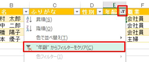 Excel基本編〜レッスン2:仕事で使う顧客名簿を作成する〜指定範囲のデータを抽出する