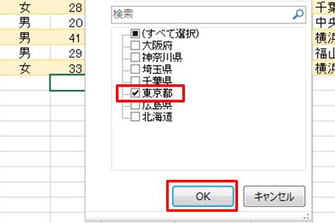 Excel基本編〜レッスン2:仕事で使う顧客名簿を作成する〜複数の条件でデータを抽出する