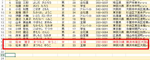 Excel基本編〜レッスン2:仕事で使う顧客名簿を作成する〜重複データを削除する文字列を検索する