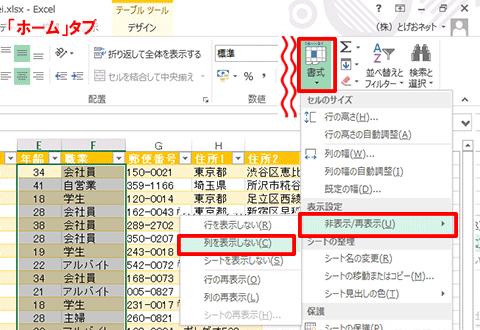 Excel基本編〜レッスン2:仕事で使う顧客名簿を作成する〜列/行を非表示にする