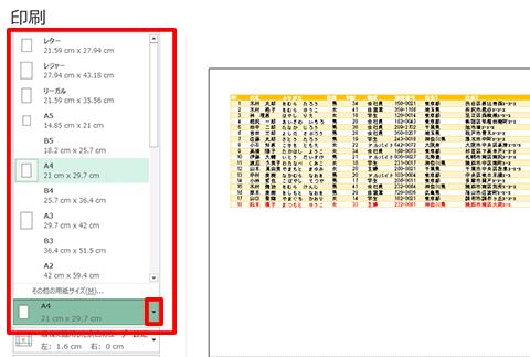 Excel基本編〜失敗しない印刷テクニック〜用紙の向きとサイズを指定して印刷する