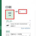 Excel基本編.3-4 〜失敗しない印刷テクニック〜