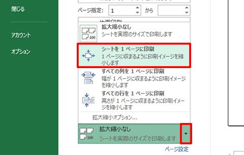 Excel基本編〜失敗しない印刷テクニック〜シートを1ページに印刷する