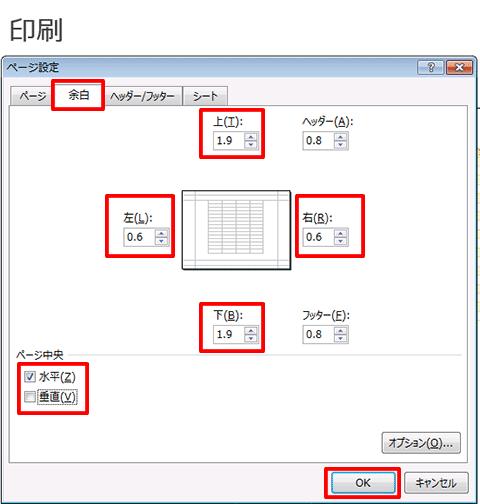Excel基本編〜失敗しない印刷テクニック〜余白を調整する