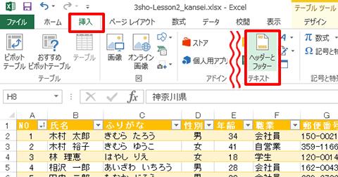 Excel基本編〜失敗しない印刷テクニック〜余白に日付やページ番号を入れる