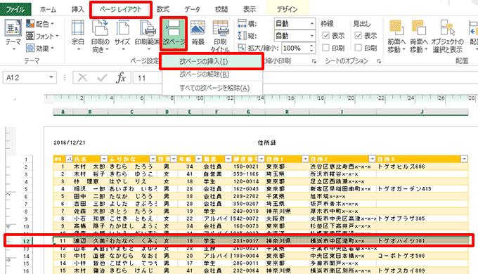 Excel基本編〜失敗しない印刷テクニック〜ページを分割して印刷する