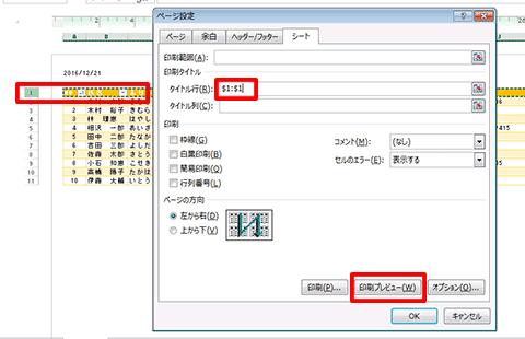 Excel基本編〜失敗しない印刷テクニック〜見出しを常に印刷する
