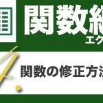 Excel関数編.1-4 〜エクセル関数の修正方法〜