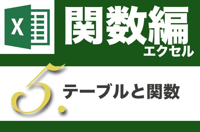 Excel関数編.1-5 〜テーブルと関数〜