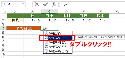 Excel関数編〜関数の基本と入力方法〜セルに関数を入力する