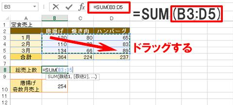 Excel関数編〜引数の指定のしかたを覚える〜セル範囲を指定する