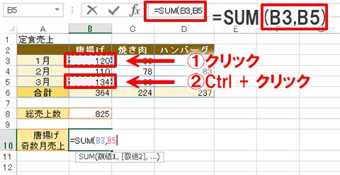 Excel関数編〜引数の指定のしかたを覚える〜離れた場所のセルを指定する