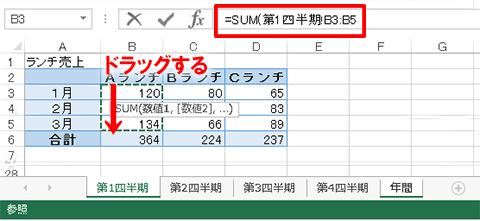 Excel関数編〜引数の指定のしかたを覚える〜別シートのセルを指定する