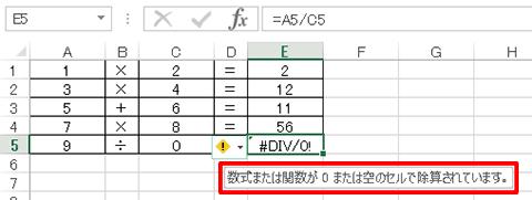Excel関数編〜関数の修正方法〜エラーを修正する