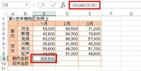 Excel関数編〜関数の修正方法〜数式バーから修正する