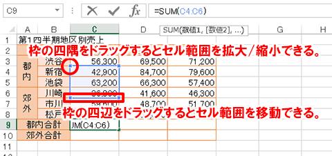 Excel関数編〜関数の修正方法〜引数の指定枠をマウスで変更する