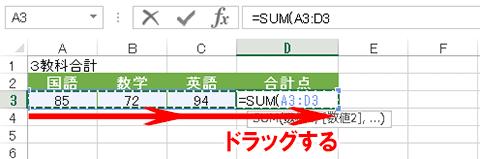 Excel関数編〜関数の修正方法〜循環参照に注意しよう