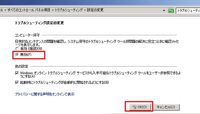 【Windows7】デスクトップのショートカットが消えてしまう時の対処法/設定方法