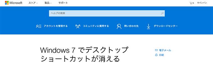 Windows 7 でデスクトップ ショートカットが消える