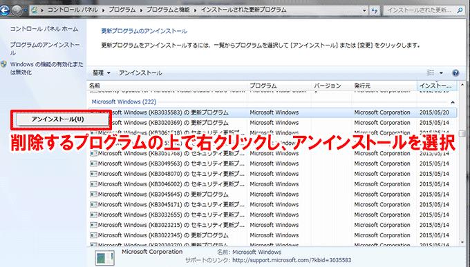 【効果絶大!!】重くなったパソコンを確実に速くする方法〜プログラムの削除