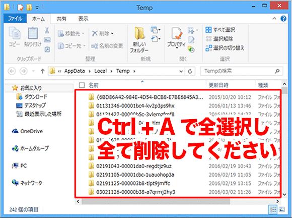 テンポラリファイル(Tempファイル)の削除