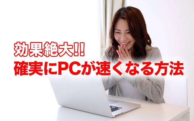 【効果絶大!!】重くなったパソコンを確実に速くする方法【必見!!】