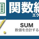 Excel関数編.2-1【SUM】指定したセル内の数値を合計する