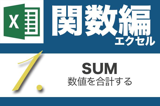 Excel関数編.2-1 【SUM】指定したセル内の数値を合計する