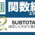 Excel関数編.2-2【SUBTOTAL】指定した集計方法で集計する