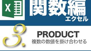 Excel関数編.2-3【PRODUT/SUMPRODUCT】複数の数値を掛け合わせる