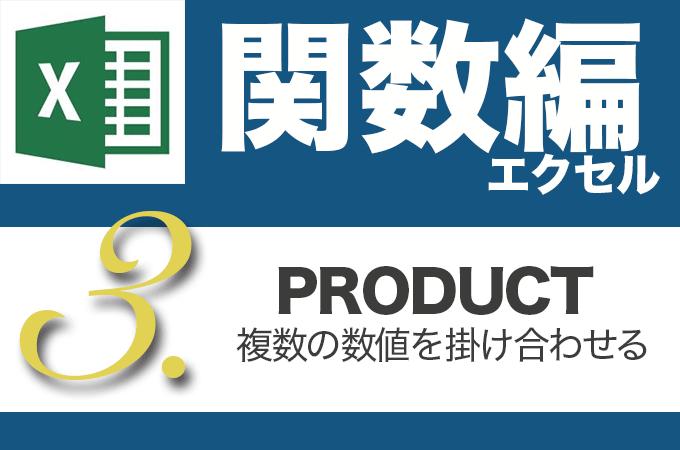 Excel関数編.2-3 【PRODUT/SUMPRODUCT】複数の数値を掛け合わせる