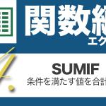 Excel関数編.2-4【SUMIF/SUMIFS】指定した条件に一致する値を合計する
