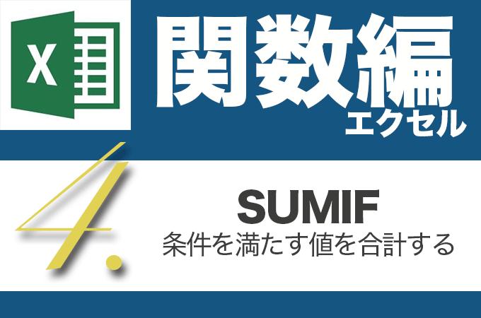 Excel関数編.2-4 【SUMIF/SUMIFS】指定した条件に一致する値を合計する