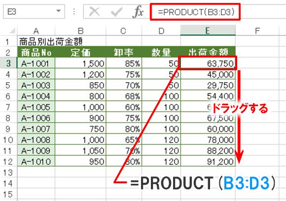 PRODUCT(プロダクト)/複数の数値を掛け合わせる