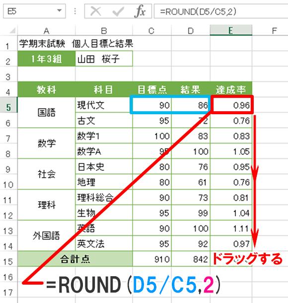 Excel関数編【ROUND】四捨五入して指定した桁数にする