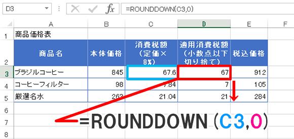 切り捨て エクセル 関数 小数点 四捨五入・切り上げ・切り捨て|Excel・エクセル関数の使い方