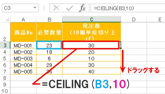 Excel関数編:CEILING(シーリング)/基準値の倍数のうち、最も近い値に数値を切り上げる