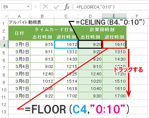 Excel関数編:FLOOR(フロアー)/基準値の倍数のうち、最も近い値に数値を切り捨てる