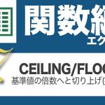 Excel関数編.2-7【CEILING/FLOOR】基準値の倍数となるように数値を切り上げる/切り捨てる