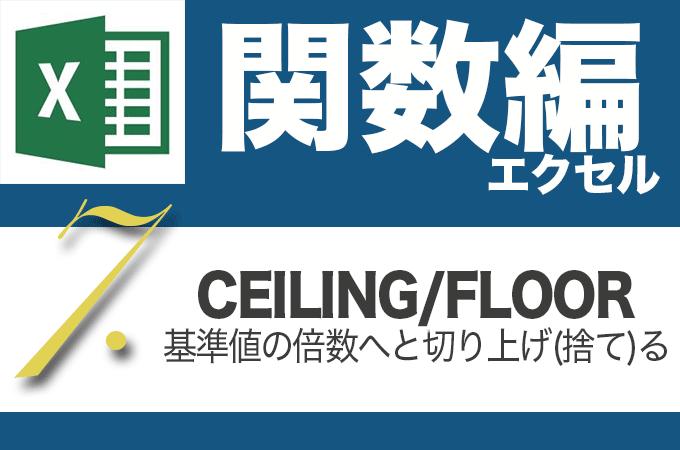 Excel関数編.2-7【CEILING/FLOOR】基準値の倍数となるように数値を切り上げ/切り捨てする
