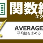 Excel関数編.3-1【AVERAGE】平均値を求める
