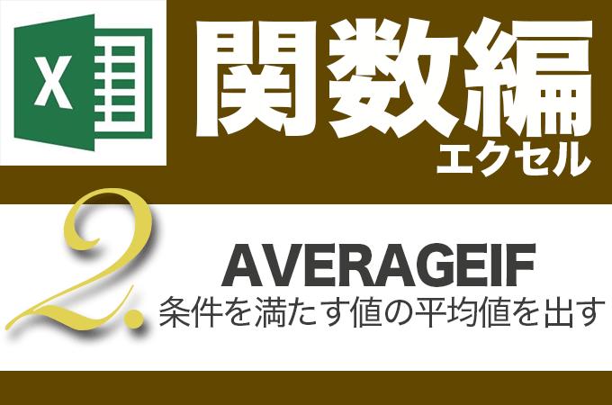 Excel関数編.3-2【AVERAGEIF】条件にあった数値の平均を計算する
