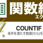 Excel関数編.3-4【COUNTIF/COUNTIFS】(複数の)条件にあったデータの数を求める